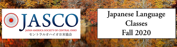 Fall 2020 JLC Banner.png