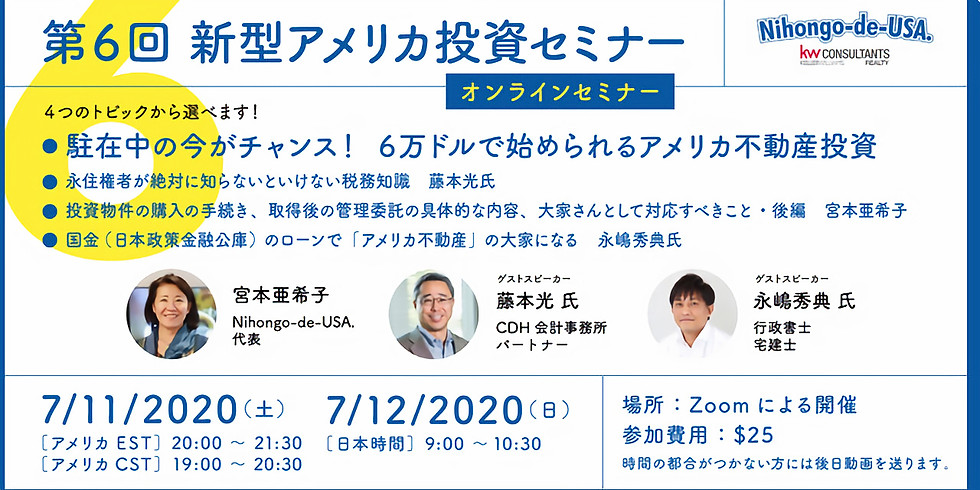 Nihongo-de-Columbus Webinar: 不動産投資で資産運用してみませんか? ~アメリカ駐在の今だからこそチャンス~