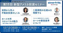 MEMBER EVENT: Nihongo-de-USA 新型アメリカ投資セミナー