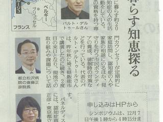 『認知症の人と共に地域で暮らす』の記事が読売新聞社様に掲載されました!