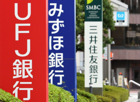Primary Residence Borrowing - Bank's in Japan Part 1