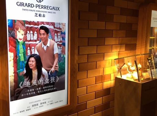 GIRARD-PERREGAUX x 張堅庭張高銘 《追風的女孩》導演剪輯版首映禮