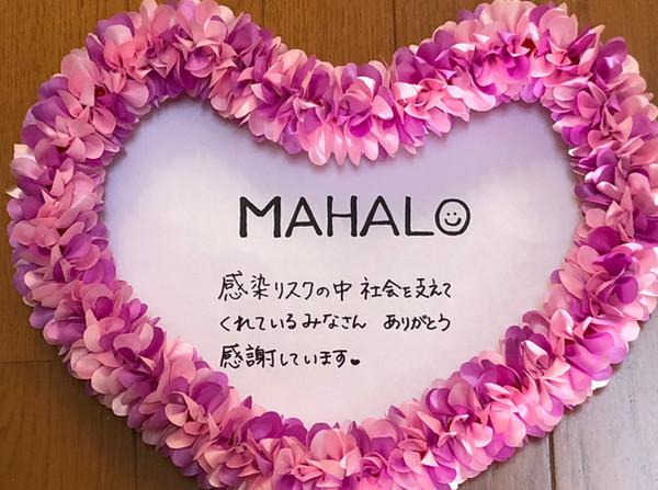 MAHALO MESSAGES from Na Pua Liko~コロナと戦う全ての人へ〜