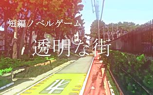 透明な街1.png