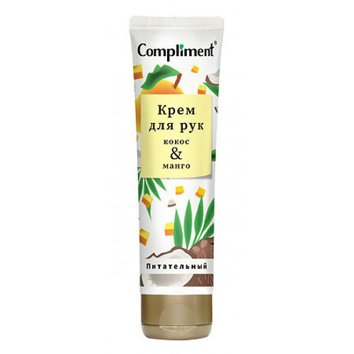 Compliment Крем для рук с маслом кокоса и маслом манго питательный, 75 мл