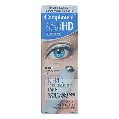 Compliment Beauty Vision HD Гель-роллер для век Крио против темных кругов и пр..