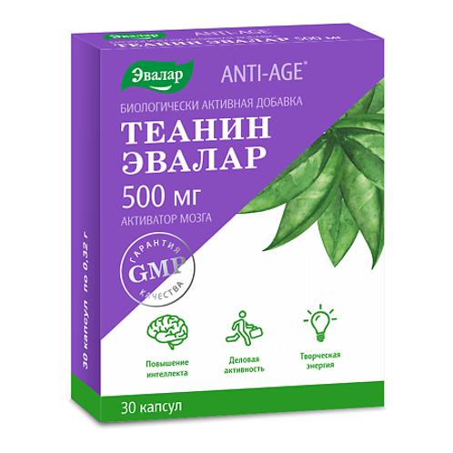 Anti-Age Теанин Эвалар капсулы 0,32 г, 30 шт.