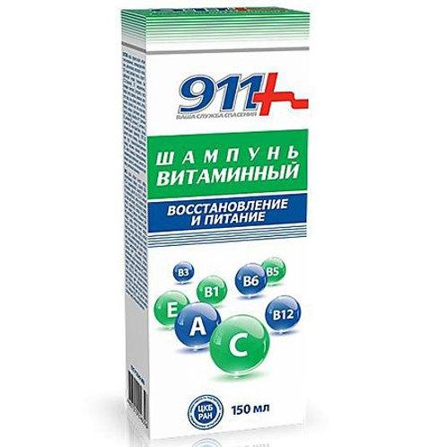 911 Шампунь витаминный, для восстановления и питания волос, 150 мл