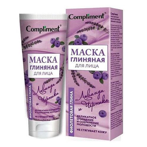 Compliment Маска для лица с фиолетовой глиной черникой и лавандой, 80 мл
