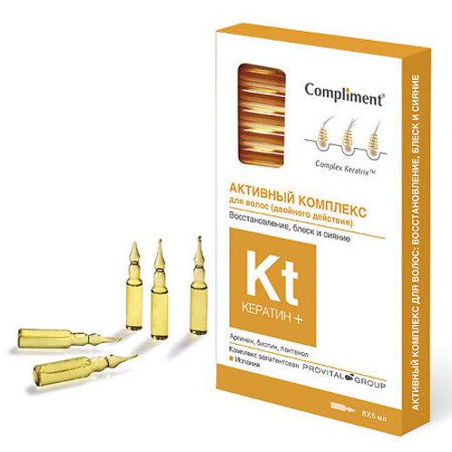 Compliment Активный комплекс для волос Восстановление блеск и сияние, 8х5мл