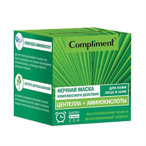 Compliment Ночная маск комплексного действия для кожи лица и шеи Центелла+Амин..