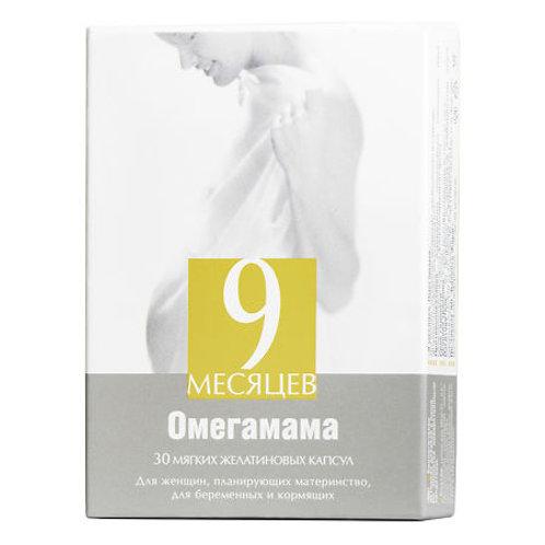 9 Месяцев Омегамама, капсулы, 30 шт.