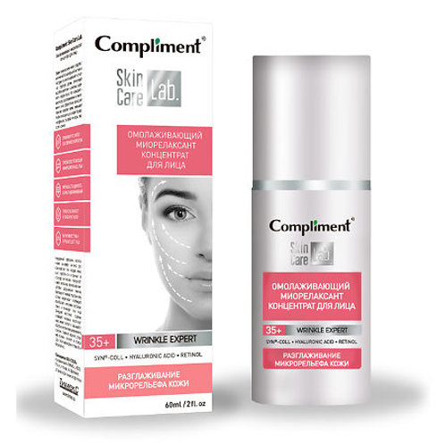 Compliment Skin Care Lab. Омолаживающий миорелаксант концентрат для лица, 60 мл