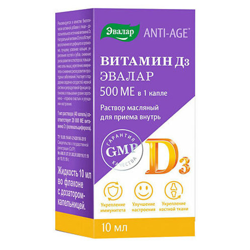 Anti-Age Витамин Д3 Эвалар 500 МЕ масляный раствор для приема внутрь, 10 мл