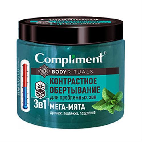 Compliment Body Обертывание контрастное для проблемных зон 3 в 1 Мега-мята, 50..