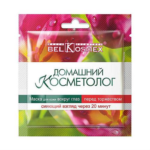 BelKosmex Домашний косметолог маска для глаз сияющий взгляд, 3 г