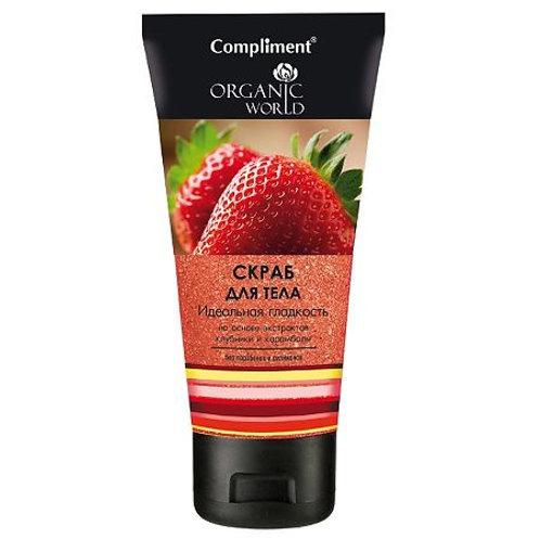 Compliment Organic World Скраб для тела Идеальная гладкость, 200мл