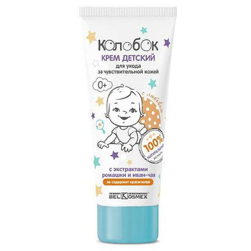 BelKosmex Колобок Крем детский для ухода за чувствительной кожей, 80г