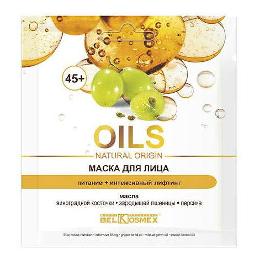 BelKosmex Oil Natural Origin Маска для лица питание+интенсивный лифтинг 45+, 26г