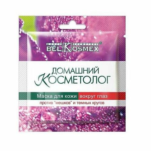 BelKosmex Домашний косметолог маска для кожи вокруг глаз против мешков и темны..