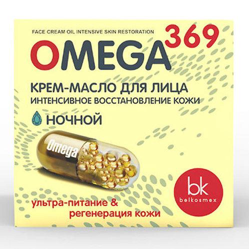 BelKosmex Omega 369 Крем-масло для лица интенсивное восстановление  кожи, 48 г