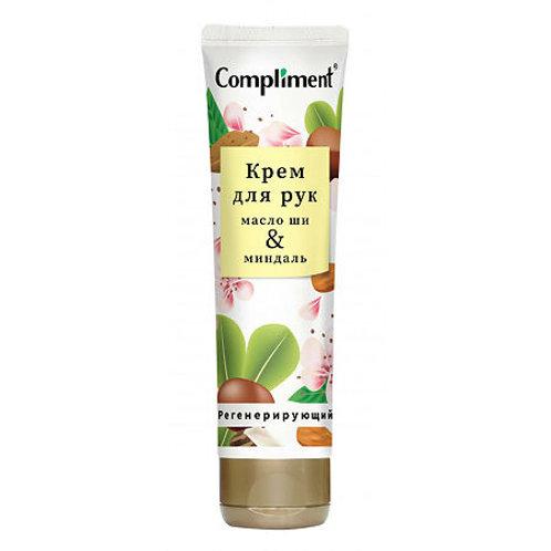 Compliment Крем для рук с маслом ши и маслом миндаля регенерирующий, 75 мл