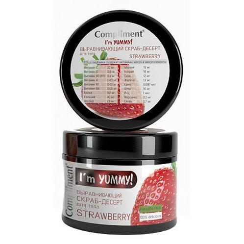 Compliment I'm Yummy! Выравнивающий Скраб-десерт для тела Strawberry, 300мл
