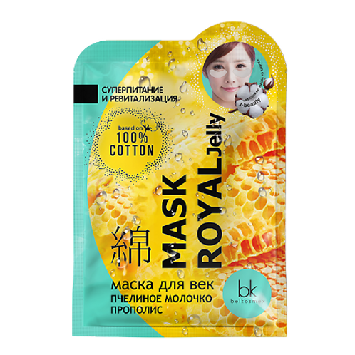 BelKosmex J-beauty Маска для век пчелиное молочко прополис Mask Royal Jelly, 3..