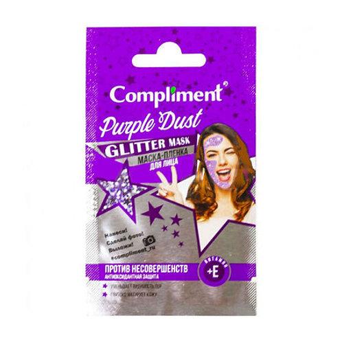 Compliment саше Glitter mask маска-пленка для лица Purple Dust, 7 мл