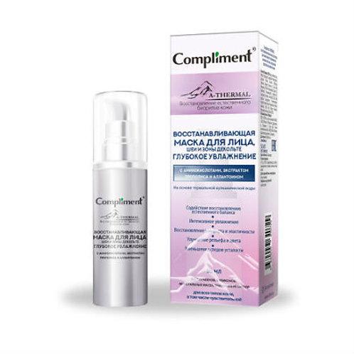 Compliment Ночная маска увлажняющая для кожи лица и шеи Гиалуроновая кислота+B..