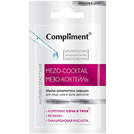 Compliment / Мезо-коктейль маска-заполнитель морщин для лица, шеи и зоны декольт
