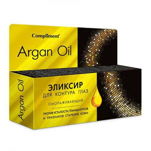 Compliment Argan Oil Эликсир для контура глаз омолаживающий, 25мл