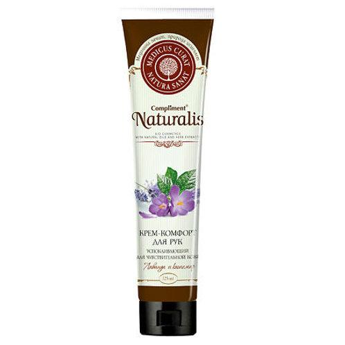 Compliment Naturalis Крем для рук, лаванда кашемир успокаивающий 125мл