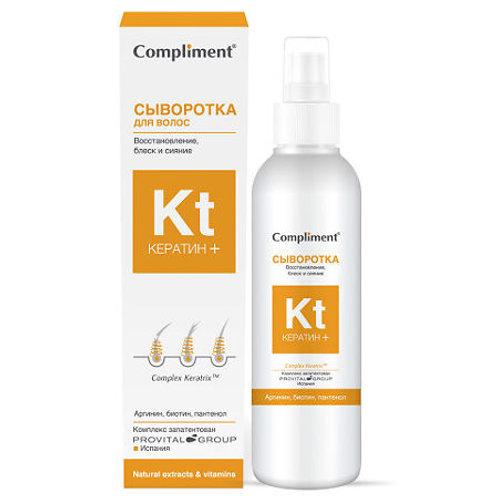 Compliment Кератин+ Сыворотка для волос. Восстановление, блеск и сияние, 150мл
