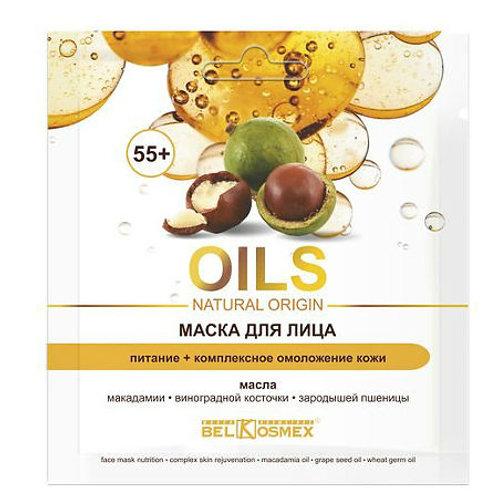 BelKosmex Oil Natural Origin Маска для лица питание+комплексное омоложение кож..