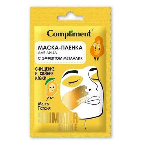 Compliment Shimmer Shine Маска-пленка для лица с эффектом металлик очищение и ..
