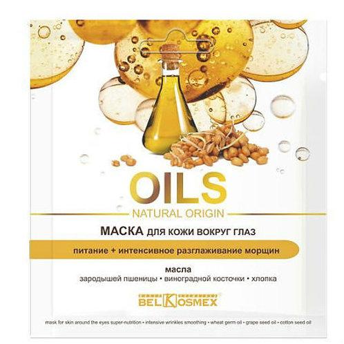 BelKosmex Oil Natural Origin Маска для кожи вокруг глаз питание, 3г