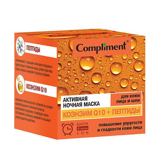 Compliment Ночная маска активная для кожи лица и шеи Коэнзим Q10+Пептиды, 100 мл