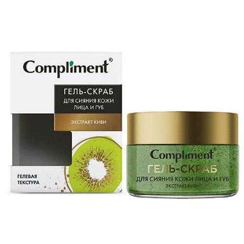 Compliment Гель-скраб для сияния кожи лица и губ с экстрактом киви, 100 мл