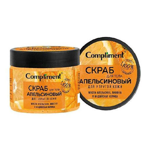Compliment Скраб для тела Апельсиновый для упругой кожи, 400 мл