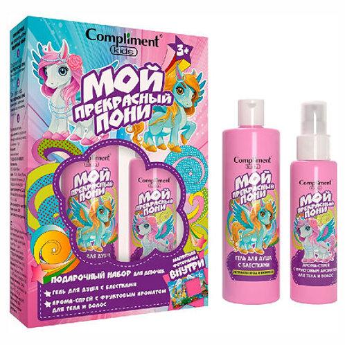Compliment Kids Подарочный набор Мой прекрасный пони розовый, №1904