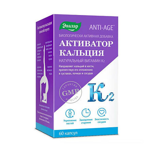 Anti-Age Активатор кальция капсулы, 60 шт.