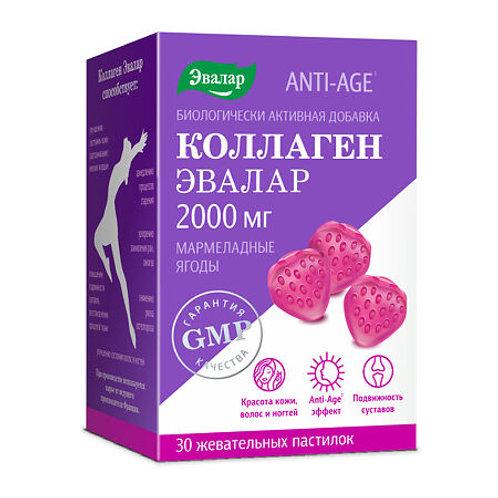Anti-Age Коллаген Эвалар 2000 мг мармеладные ягоды жевательные пастилки, 30 шт.