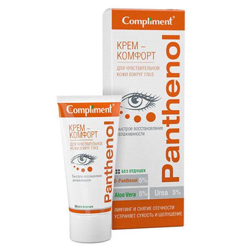 Compliment Panthenol Крем-комфорт для чувствительной кожи вокруг глаз, 25 мл