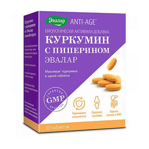 Anti-Age Куркумин с пиперином Эвалар таблетки, 30 шт.