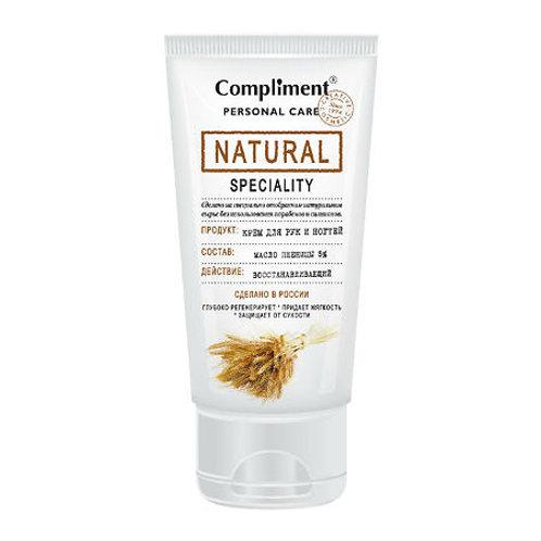 Compliment Крем для рук и ногтей восстанавливающий с маслом пшеницы, 150мл