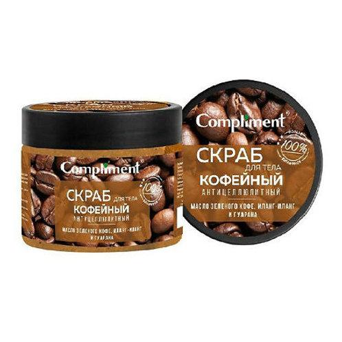Compliment Скраб для тела Кофейный антицеллюлитный, 400 мл