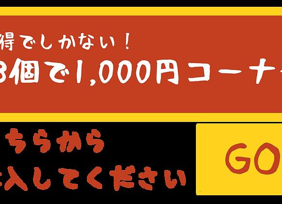 3つで1000円商品はこちらから
