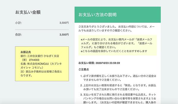スクリーンショット 2020-10-16 11.05.09.png