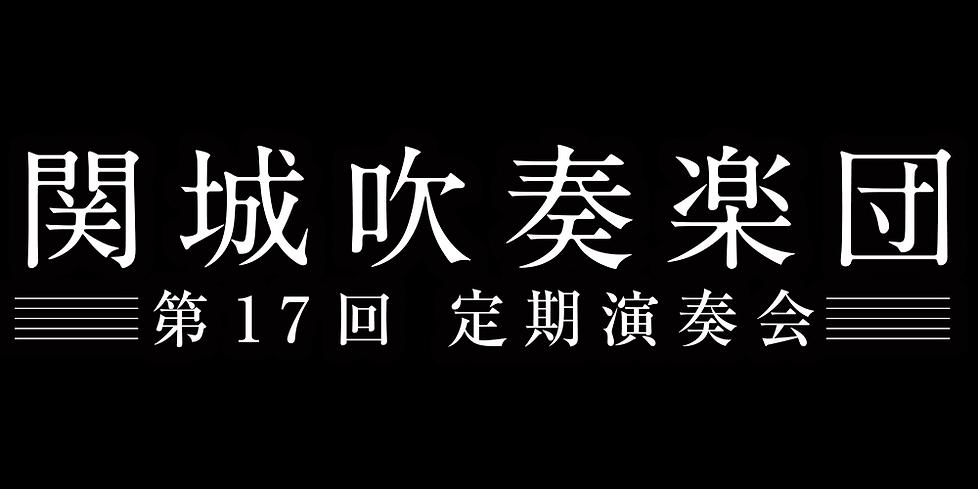 関城17回_rogo.png